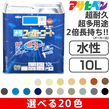 アサヒペン水性スーパーコート(10L)サビドメ、カビドメ剤配合≪いやな臭いのしない無臭タイプ~≫