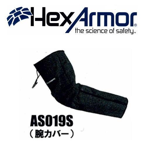耐切創 作業保護具 ヘックスアーマーAS019S(腕カバー)【HEXARMOR】|手甲 手袋 切れない なめらか いたくない 痛くない てぶくろ グローブ メンズ 作業 作業用 業務用 機械 整備 農業 園芸 土木 港湾