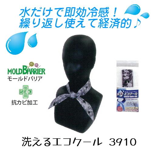【熱中症対策】洗えるエコクール 3910(10本セット)