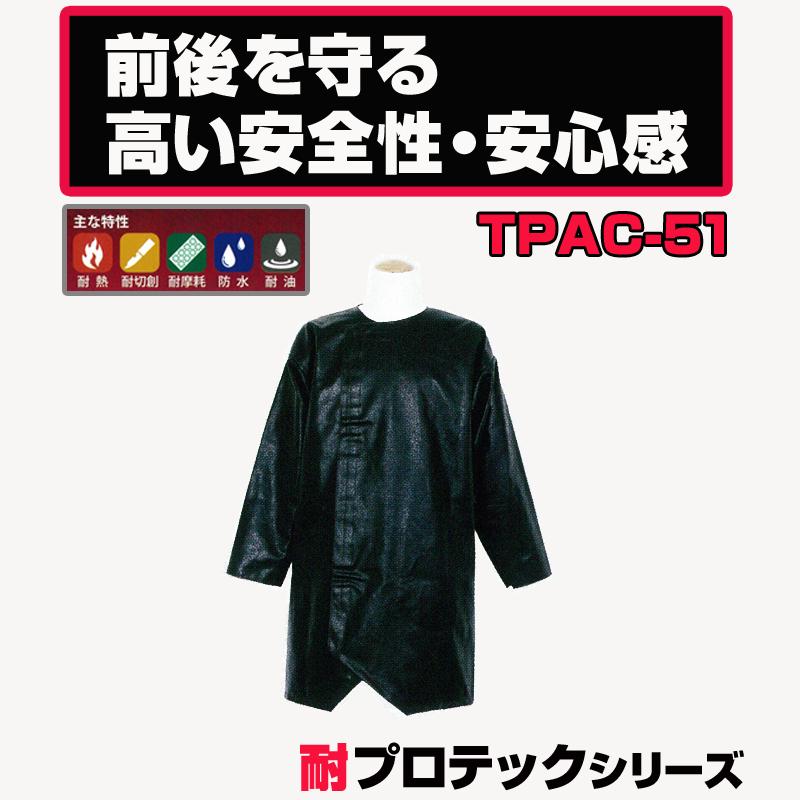 (受注生産品) 耐プロテックシリーズ コート TPAC-51 【大中産業】 | 作業 現場 多用途 マルチ 仕事 ビジネス