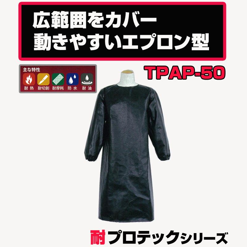 (受注生産品) 耐プロテックシリーズ 袖付きエプロン TPAP-50 【大中産業】 | 作業 現場 多用途 マルチ 仕事 ビジネス
