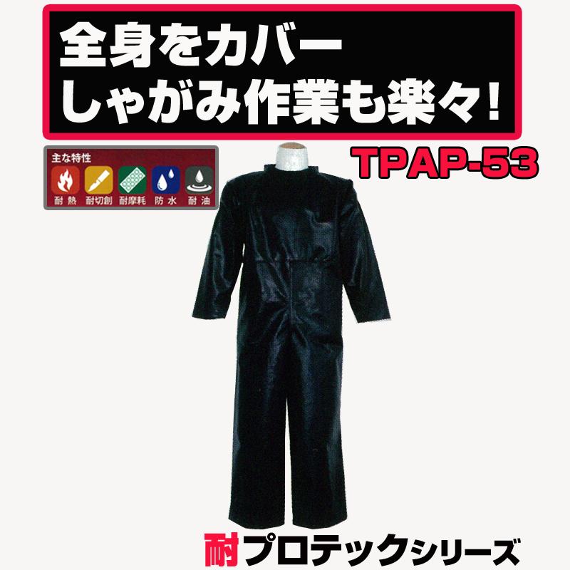 (受注生産品) 耐プロテックシリーズ 袖付きエプロンズボン式 TPAP-53 【大中産業】 | 作業 現場 多用途 マルチ 仕事 ビジネス