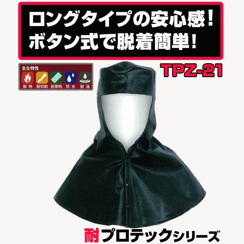 (受注生産品) 耐プロテックシリーズ ロング頭巾 TPZ-21 【大中産業】 | 作業 現場 多用途 マルチ 仕事 ビジネス