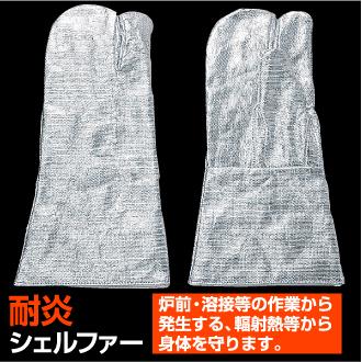 耐熱手袋 アルミ3本指 1双 【大中産業】SGA-3P|溶接 防炎 耐熱 手袋 てぶくろ グローブ メンズ 作業 作業用 業務用 高炉 機械 整備 土木 港湾