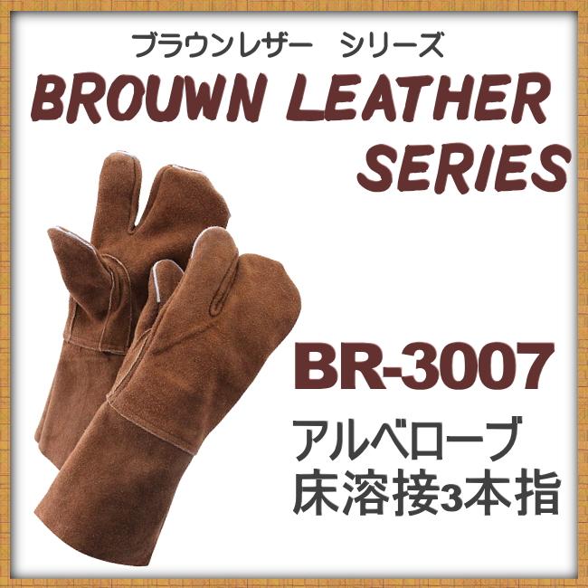 【10双セット】ブラウンレザー 【BR-5007】 アルベローブ 床溶接5本指 作業用品(溶接用品)
