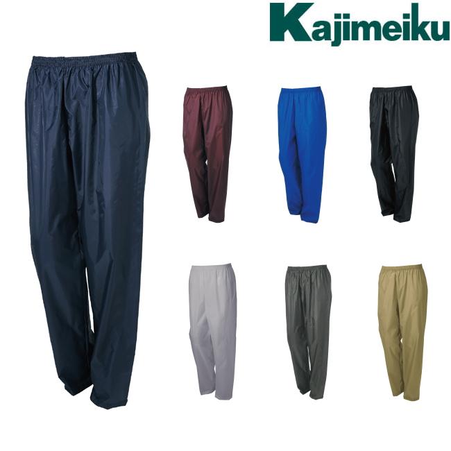 カジメイク Kajimeiku No.2206 レインウェア ポリエステルパンツ| アウトドア 防水 浸透 軽量 耐水圧 通学 通勤