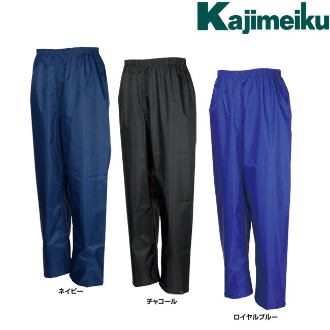 カジメイク Kajimeiku No.3222 レインウェア レインパンツ| アウトドア 防水 浸透 軽量 耐水圧 通学 通勤