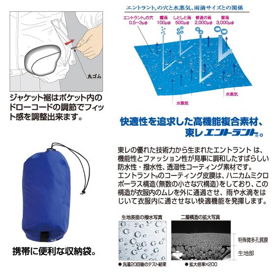 カジメイク Kajimeiku No.7200 レインウェア 東レ エントラント使用レインスーツ| アウトドア 防水 浸透 軽量 耐水圧 通学 通勤