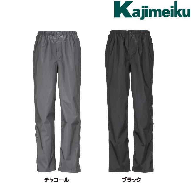 カジメイク Kajimeiku No.7730 レインウェア KJレインパンツEX(サイドファスナー付き)  アウトドア 防水 浸透 軽量 耐水圧 通学 通勤