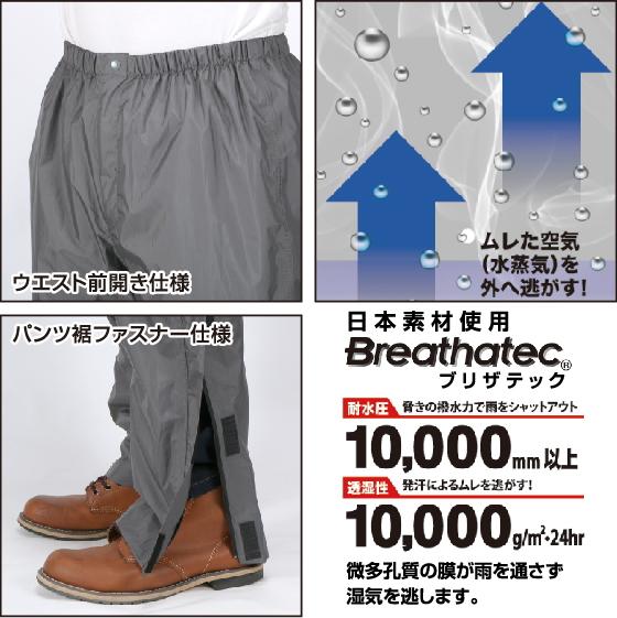 カジメイク Kajimeiku No.7730 レインウェア KJレインパンツEX(サイドファスナー付き)| アウトドア 防水 浸透 軽量 耐水圧 通学 通勤