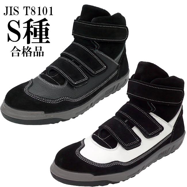 青木 安全靴 N4901 ZEBURA N4900 KARASU | 作業靴 AOKI 鉄製先芯 JIS ゴム 現場 建築 工事 おしゃれ カジュアル 痛くない かっこいい 革 牛革 ベロア 白 黒 鉄芯 ハイカット クッション マジック