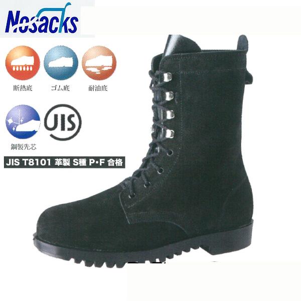 プロ職人に愛され続ける作業靴! ノサックス nosacks HR207 高炉・溶接用 高温作業用 安全靴 耐熱 溶接