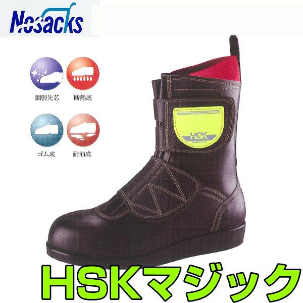 プロ職人に愛され続ける作業靴! HSKマジック ノサックス nosacks 道路舗装工事用安全靴