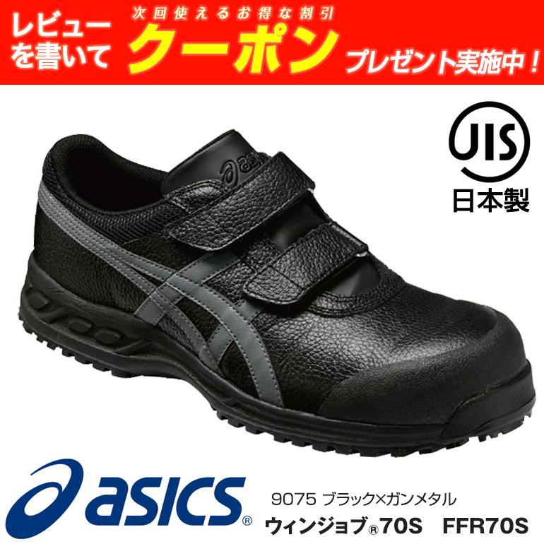 アシックス asics 安全靴 ウィンジョブFFR70S JIS規格 | JIS S種 スニーカー ハイカット メンズ レディース 女 ゲル 軽量 樹脂先芯 蒸れない 革靴 短靴 中敷 通気 現場 作業靴 作業用 ワークシューズ セーフティーシューズ プロテクティブスニーカー 靴