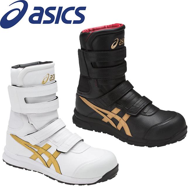 アシックス asics 作業靴 安全靴 ウィンジョブ FCP401 | 半長靴 スニーカー ハイカット マジック メンズ ゲル 軽量 樹脂先芯 防水 短靴 中敷 通気 現場 作業靴 作業用 ワークシューズ セーフティーシューズ プロテクティブスニーカー セーフテイ 靴