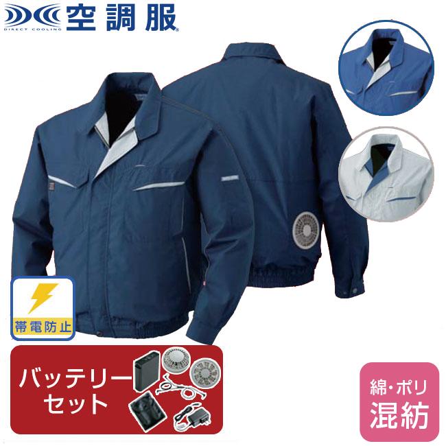 【空調服™】綿・ポリ混紡長袖ワークブルゾン(バッテリーセット)KU90470 | ファン 涼しい パーツ ベスト バッテリー ハーネス 綿 袖