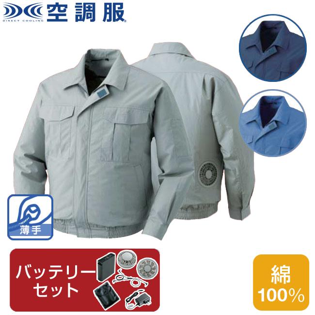 【空調服™】綿薄手長袖ワークブルゾン(バッテリーセット)KU90550 | ファン 涼しい パーツ ベスト バッテリー ハーネス 綿 袖