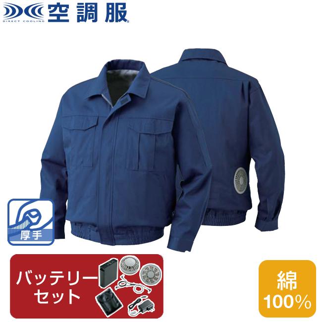 【空調服】裏地式綿厚手長袖ワークブルゾン(バッテリーセット)KU90600 | ファン 涼しい パーツ ベスト バッテリー ハーネス 綿 袖