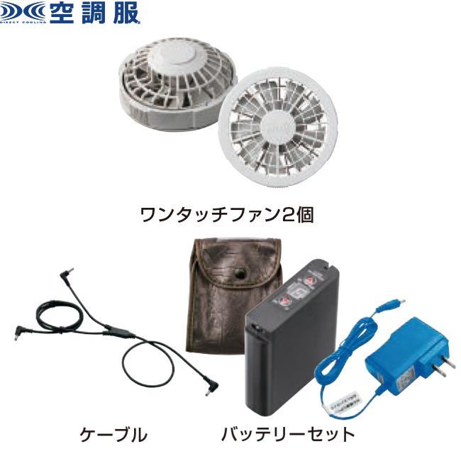 空調服TM 専用リチウムイオン大容量バッテリーセットFANBT2 | ファン 涼しい パーツ ベスト バッテリー ハーネス 綿 袖