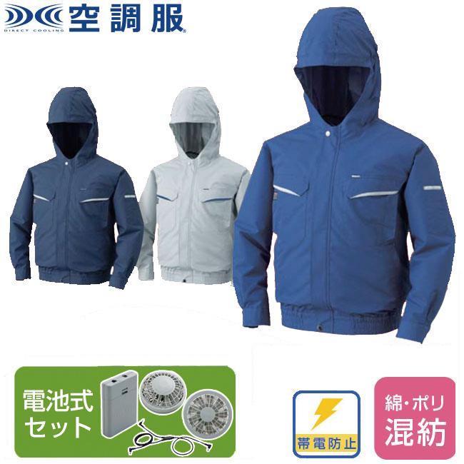 空調服TM フード付綿・ポリ混紡ワークブルゾン(電池式セット )KU90480 | ファン 涼しい パーツ ベスト バッテリー ハーネス 綿 袖