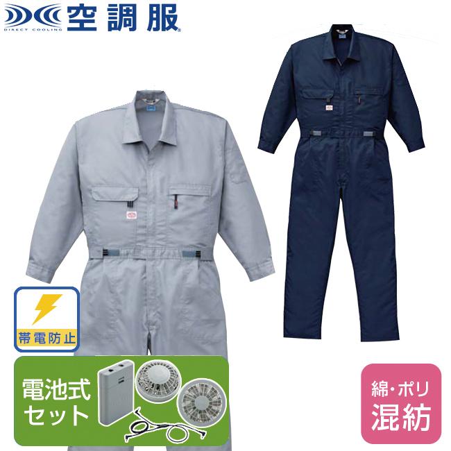 【空調服TM】綿・ポリ混紡長袖ツヅキ服(電池式セット)品番K-500T2 | ファン 涼しい パーツ ベスト バッテリー ハーネス 綿 袖