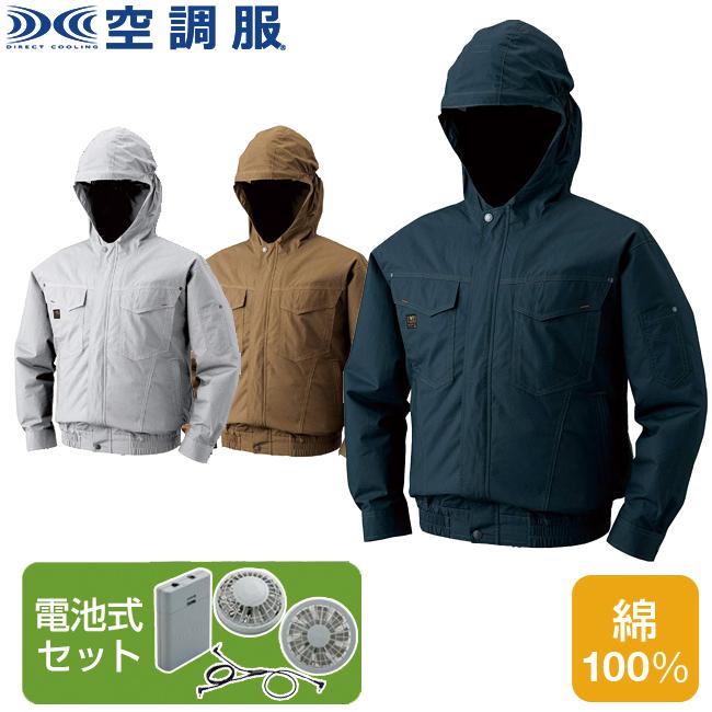 空調服 フード付綿薄手長袖ブルゾン(電池式セット )KU91410   ファン 涼しい パーツ ベスト バッテリー ハーネス 綿 袖
