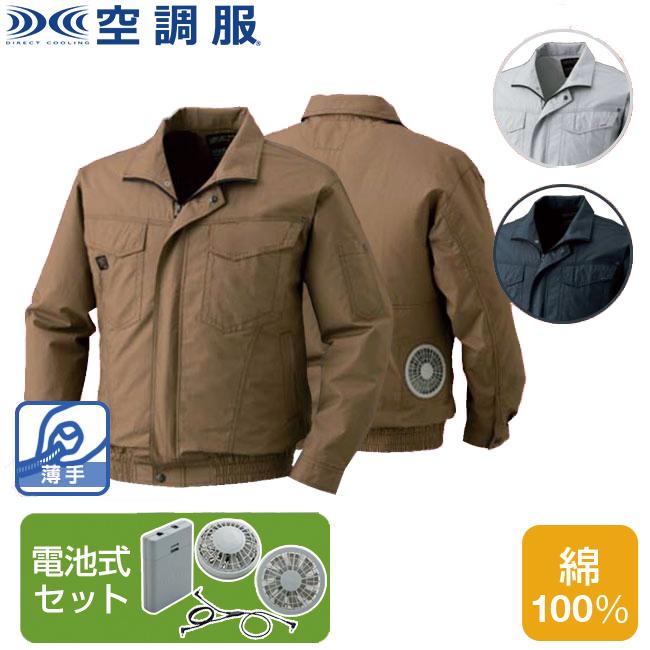 空調服TM 綿薄手長袖タチエリブルゾン(電池式セット )KU91400 | ファン 涼しい パーツ ベスト バッテリー ハーネス 綿 袖