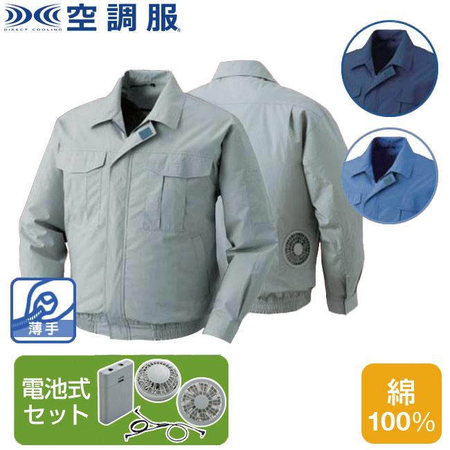 空調服TM 綿薄手長袖ワークブルゾン(電池式セット )KU90550   ファン 涼しい パーツ ベスト バッテリー ハーネス 綿 袖