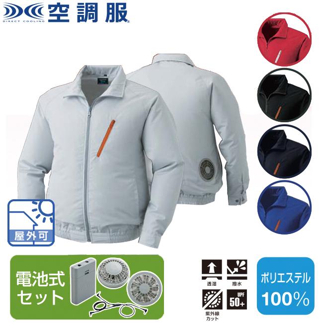 空調服™ ポリエステル製長袖ブルゾン(電池式セット )KU90510 | ファン 涼しい パーツ ベスト バッテリー ハーネス 綿 袖