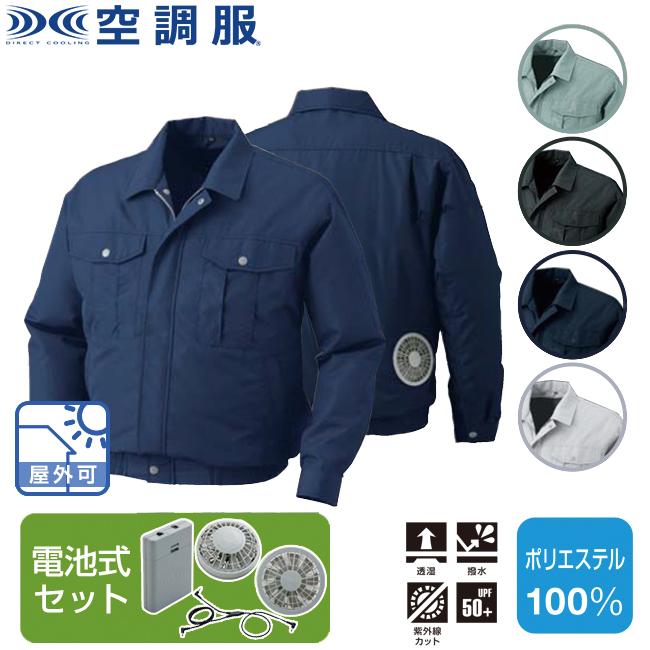 空調服TM ポリエステル製長袖ワークブルゾン(電池式セット )KU90540 | ファン 涼しい パーツ ベスト バッテリー ハーネス 綿 袖