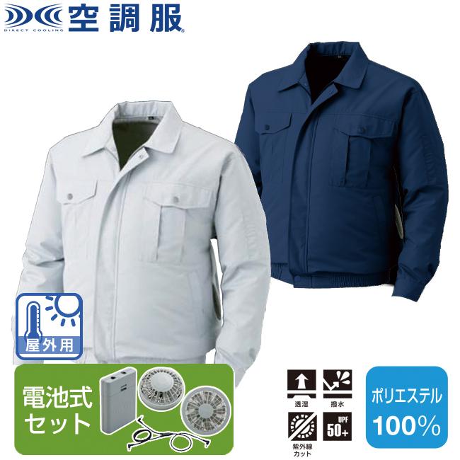空調服 屋外作業用空調服(電池式セット )KU90720 | ファン 涼しい パーツ ベスト バッテリー ハーネス 綿 袖