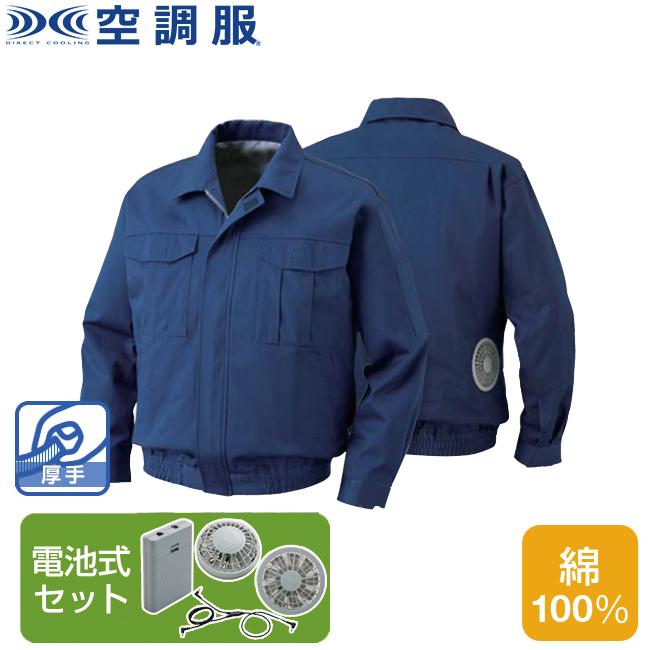 空調服TM 裏地式綿厚手長袖ワークブルゾン(電池式セット )KU90600 | ファン 涼しい パーツ ベスト バッテリー ハーネス 綿 袖
