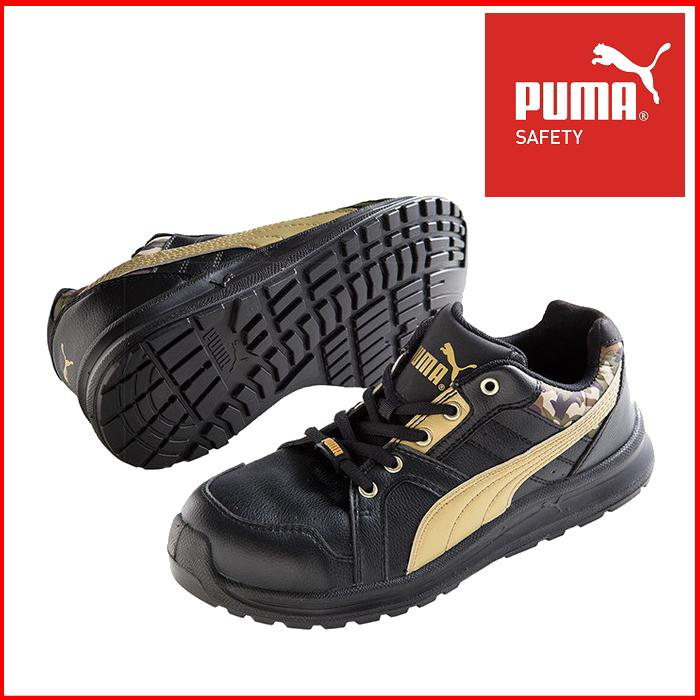 【送料無料】プーマ(PUMA)安全靴 [インパルス・ロー] (Inpulse low)64.331.0 ワークシューズ