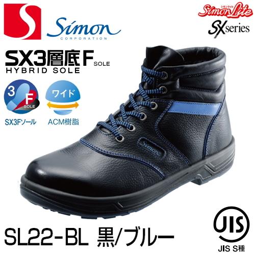 【送料無料】 シモン安全靴 シモンライト SL22-BL(黒/青) | 安全 スニーカー シューズ 靴 現場 作業靴 作業用 作業 黒 先芯 つま先保護 マジックテープ マジック jis メンズ 溶接 ワークブーツ ワークシューズ セーフティ セーフティー セーフティシューズ