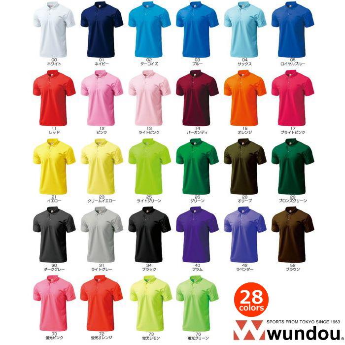 59 Wundou Boys Sports Dry Light Polo-Shirts P335?150CM ?Green