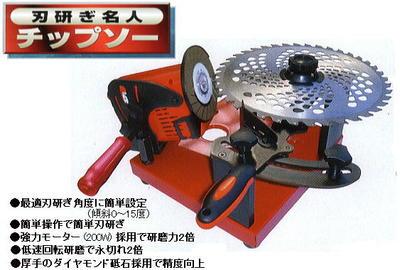 ニシガキ工業 N-822 刃研ぎ名人チップソー