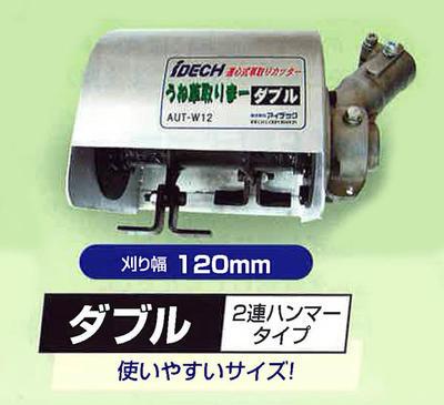 アイデック AUT-AJ12 うね草取りまー ダブルタイプ 刈り幅120mm