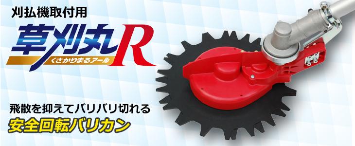 ニシガキ工業 N-837 草刈丸R