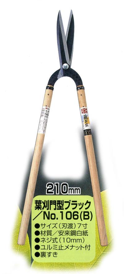 吉岡刃物製作所 鋏正宗 No.106(B) 葉刈門型 ブラック 白紙 刃渡り210mm
