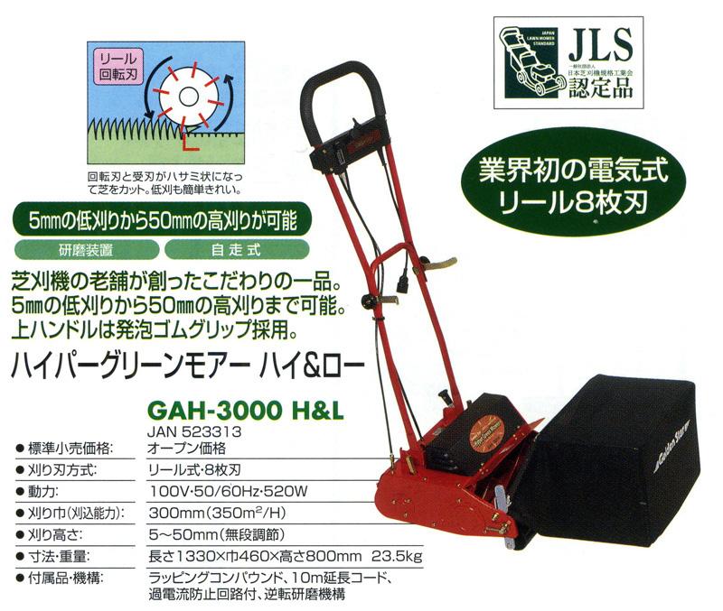 キンボシ ゴールデンスター GAH-3000H&L ハイパーグリーンモアー ハイアンドロー 電気式自走芝刈機