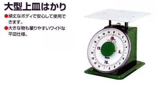 大和製衡 ヤマト 大型上皿はかり SDX-20