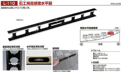 アカツキ製作所 KOD L-110 石工用高感度水平器 450mm