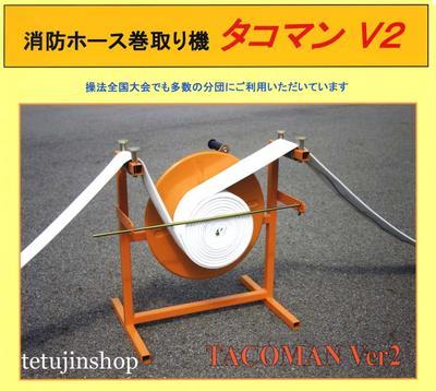 消防ホース巻取り機 タコマン V2