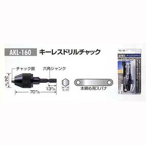 ANEX キーレスドリルチャック AKL-160