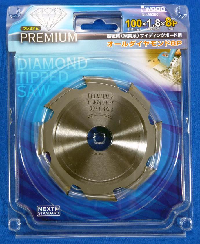 アイウッド 99379 PREMIUM プレミアム オールダイヤモンド チップソー 80X1.8X8P ポスト投函便送料無料