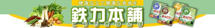鉄力本舗:植物活性材の「鉄力あぐり」「鉄力あくあ」を販売しています。