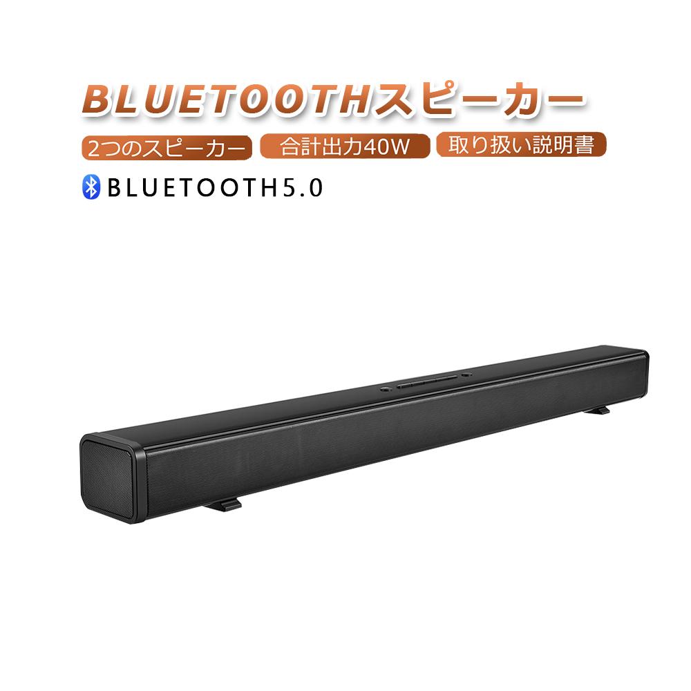 買取 ホームシアタースピーカー TFカード USBメモリ対応 ついに再販開始 サウンドバー ホームシアター ブルートゥース スピーカー ワイヤレス Bluetooth 高音質 テレビ PC対応 AUXコード接続可 日本語説明書付き TV 壁掛け 臨場感 サウンドシステム リモコン付き パソコン