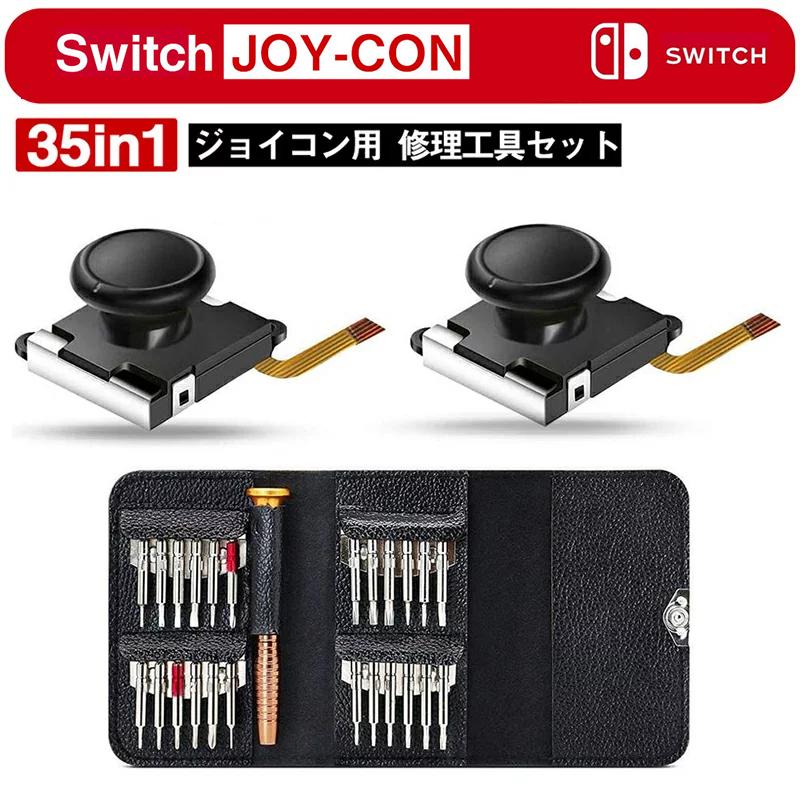ジョイコン 修理パーツ Nintendo Switch コントローラー 修理セット 修理手順あり JOOKYO joy-con 修理 工具セット switch 修理キット 当店限定販売 交換部品 2個付き キャップ付き 修理ツール付 修理ツール ジョイスティック コントロール Joy-con用 スイッチ L Rセンサー 右 左 センサー 70%OFFアウトレット