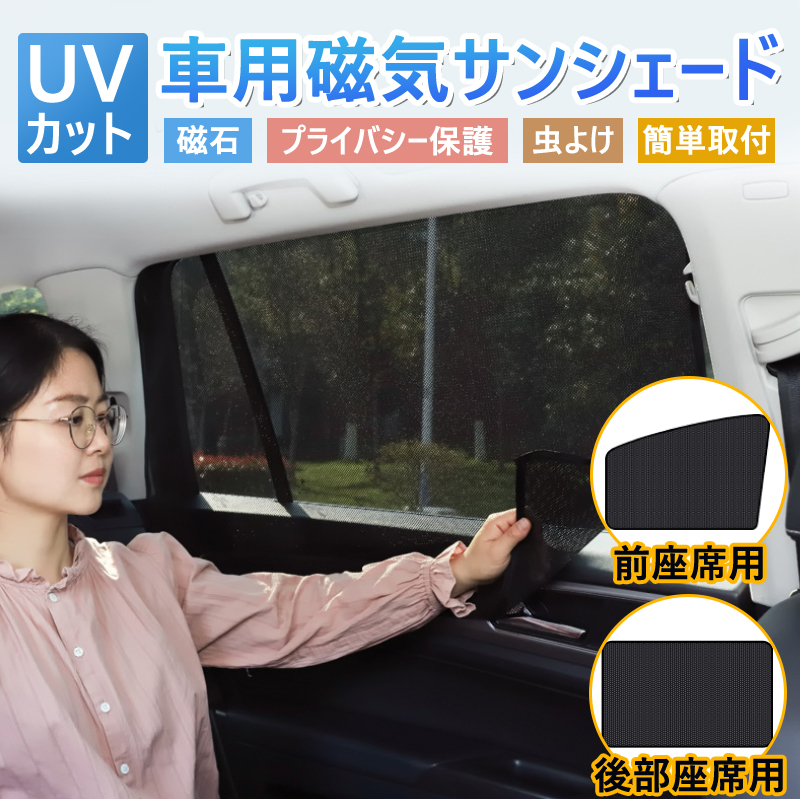 車用カーテン マグネット式 メッシュ 99%車種対応 日よけ 簡単取付 内装用品 9 19 20:00-2点10%OFFP最大9倍 車用 カーテン 車載日除け 日差し 後部座席 磁石貼付 遮熱 着脱簡単 4枚セット 車用サンシェード 迅速な対応で商品をお届け致します 前席 信頼 虫よけ UVカット 紫外線対策 マグネット 遮光 反射 メッシュ仕様