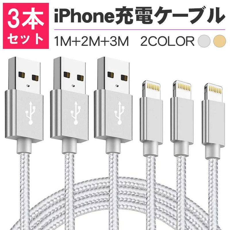 スマホ 急速充電器 モバイルバッテリー 携帯 ケーブル 3本セット 1m+2m+3m iPhone 充電ケーブル 急速充電 最安値 ナイロン編み 断線防止 別倉庫からの配送 データ伝送 USBケーブル 高耐久性コネクタ